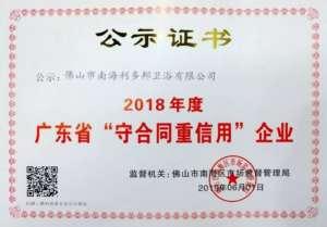"""缇派卫浴荣获""""守合同重信用企业""""称号 展示其综合实力和品牌影响力滚齿机"""